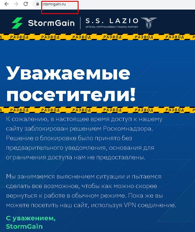 stormgain.ru