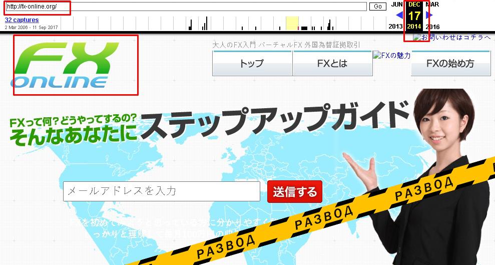 проверка истории домена fx-online.org