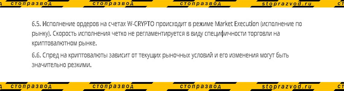 Wforex криптовалютный обман