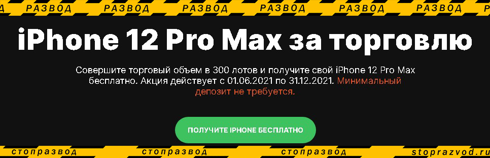 розыгрышь айфона 12про макс фейковый