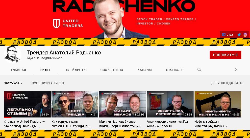 ютуб канал трейдера радченко