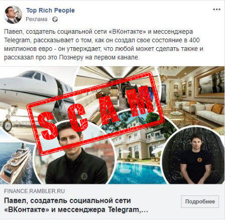 развод с Дуровым