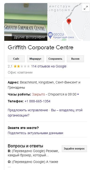 Griffith Corporate Centre адрес мошенников