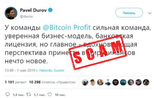 Дуров и заработок на биткоин профит