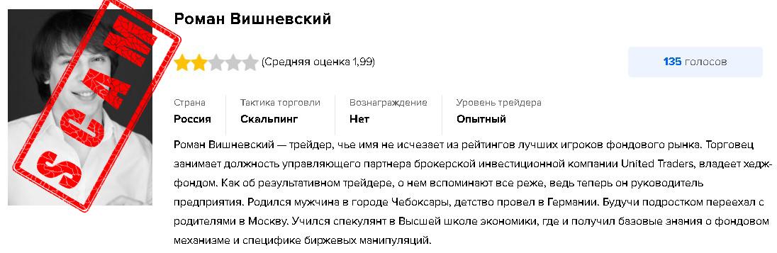 роман вишневский сооснователь юнитрейд