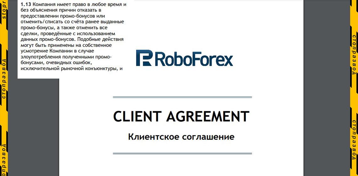 клиентское соглашение робофорекс