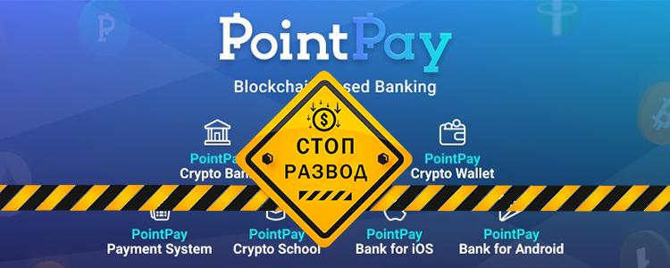 PointPay-титульная