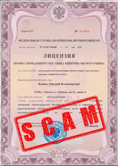 Romanets_лицензия