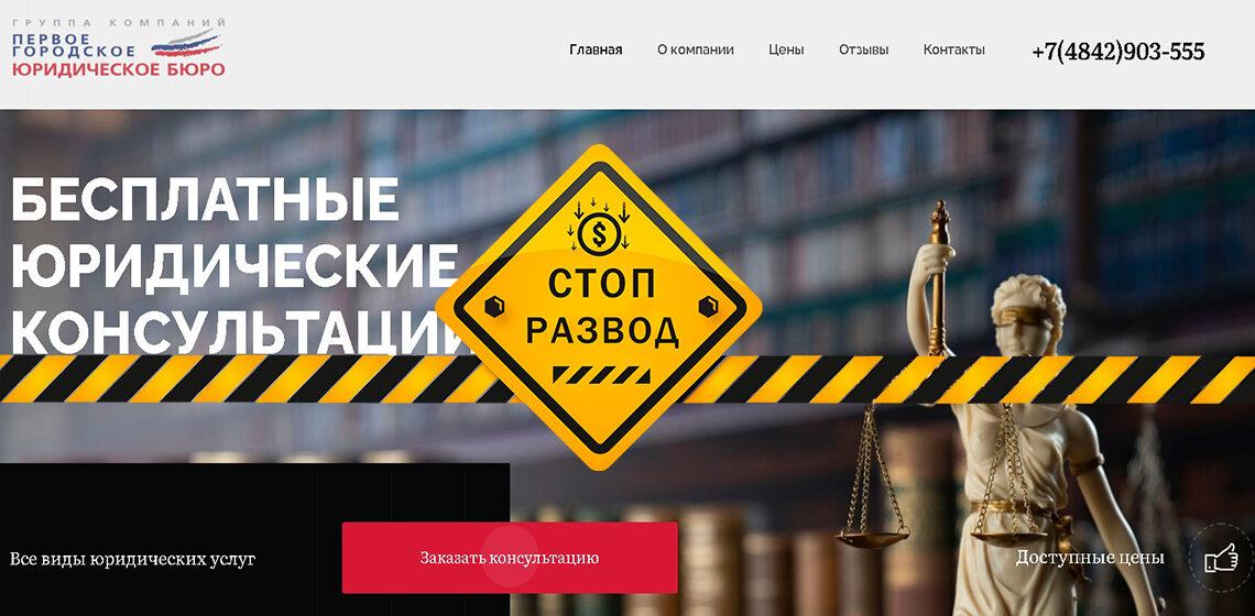 главная страница первого городского юридического бюро