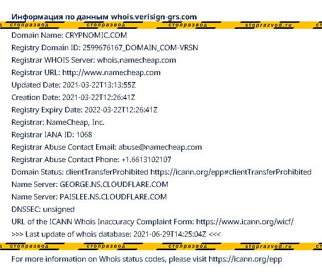 информация о домене cryptonomics