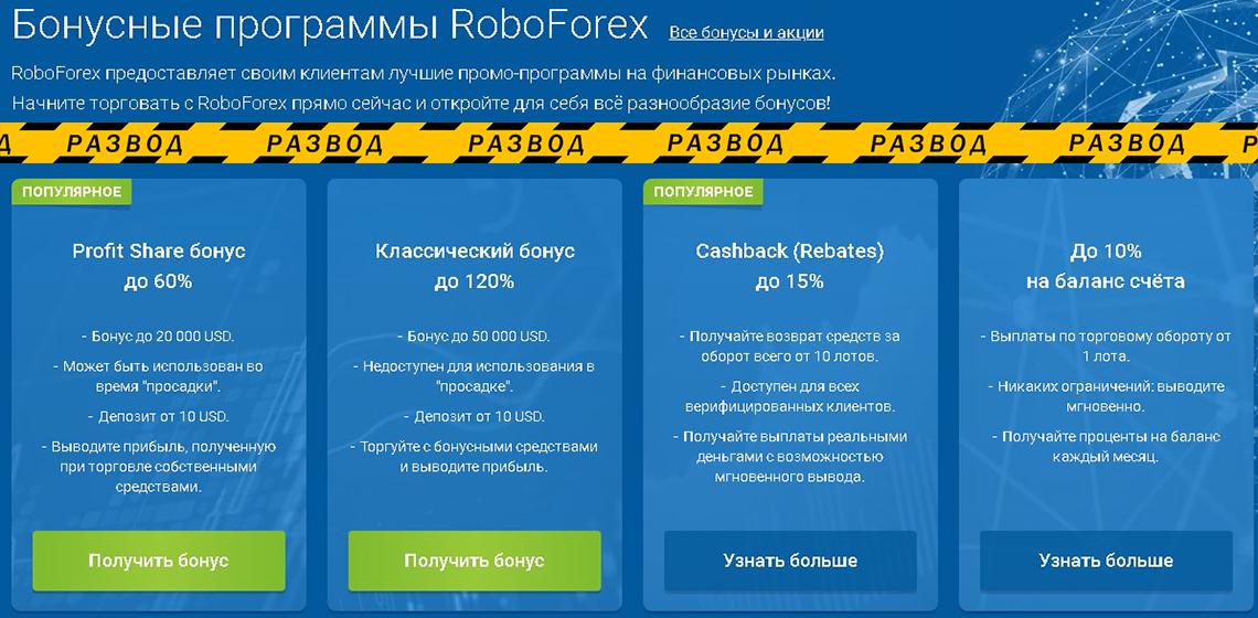 бонусы в робофорекс