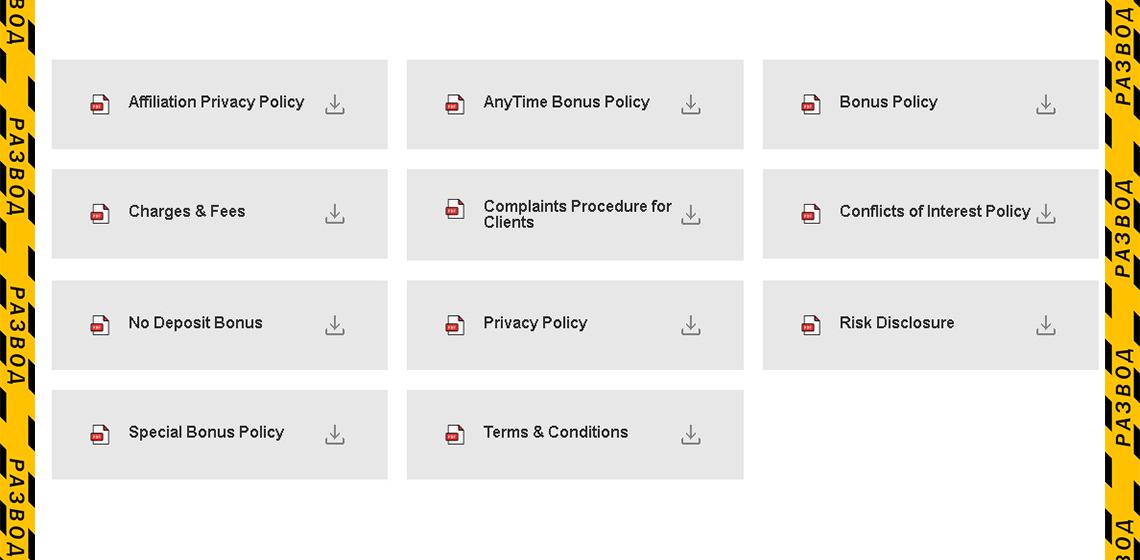 псевдо-документы clicktrades