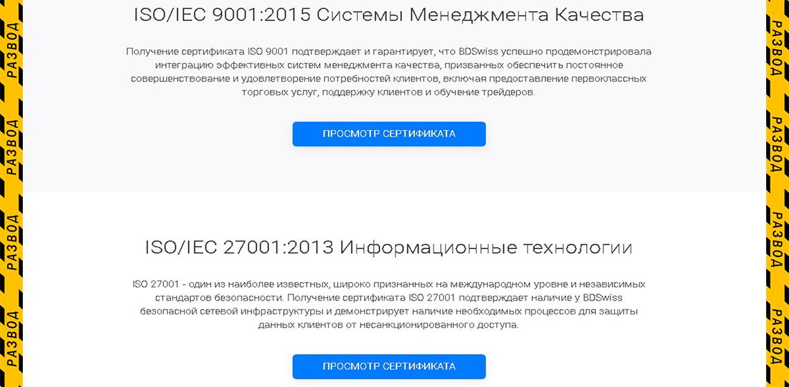 сертификаты качества услуг брокера BDSwiss