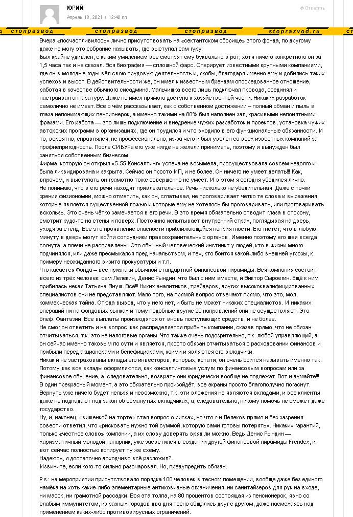 отзыв о вебинаре TSM