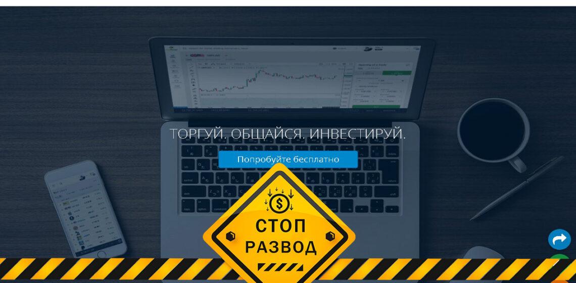 Главная страница лохотрона Liteforex
