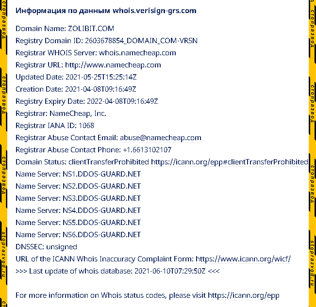 информация о домене сайта zolibit