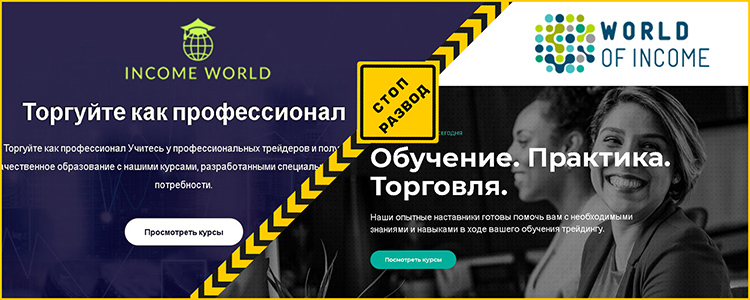 World-of-income-главная2a