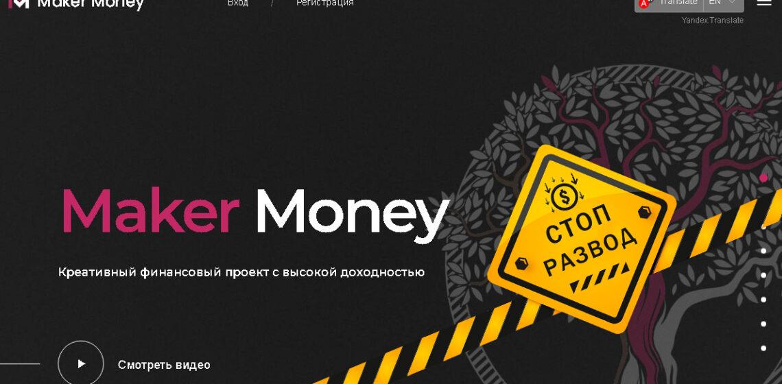 Maker money