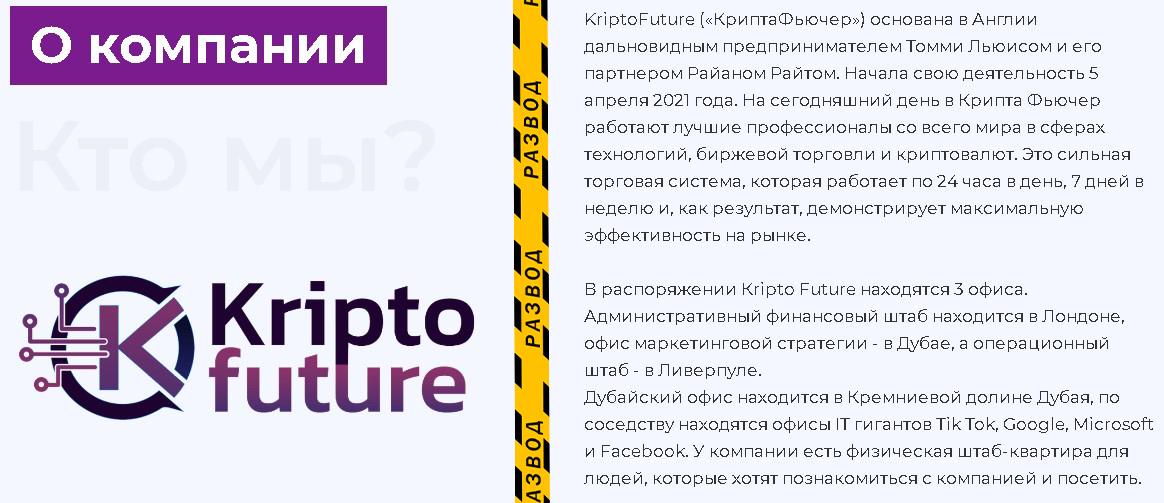 Крипто Фьючи описание проекта