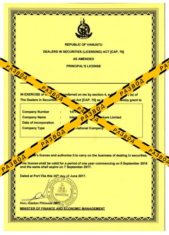 фейковая лицензия эверест трейд