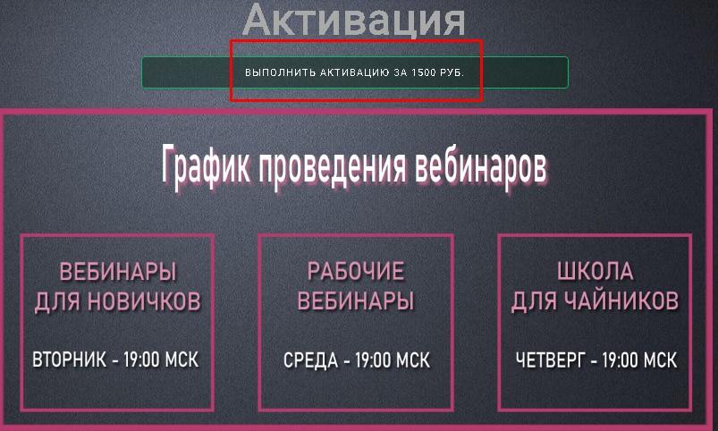 регистрация и активация аккаунта