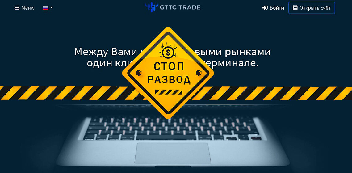 главная страница GTTC Trade