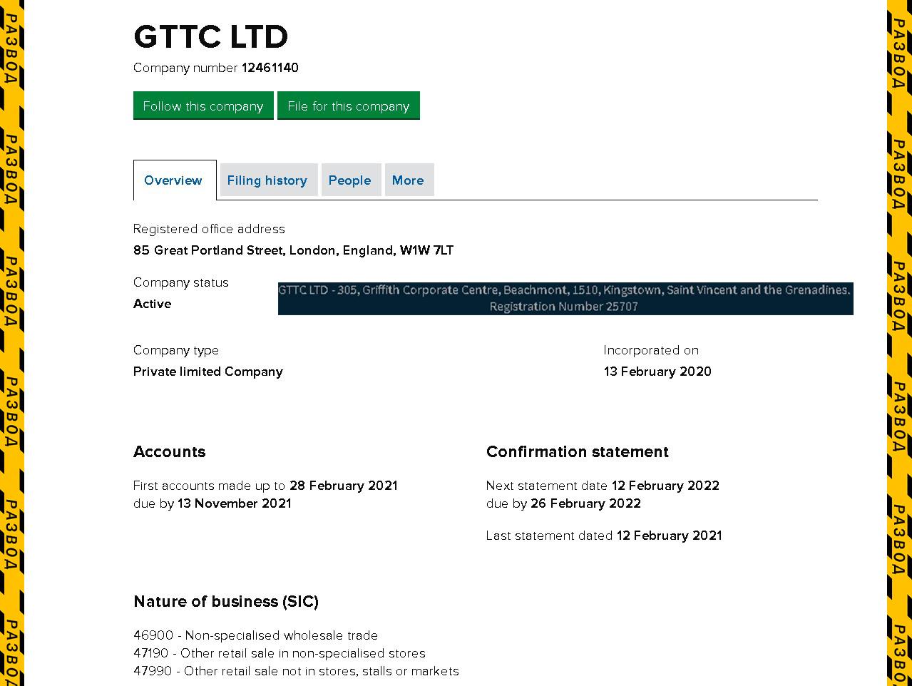 настоящая зарегистрированная компания gttc ltd