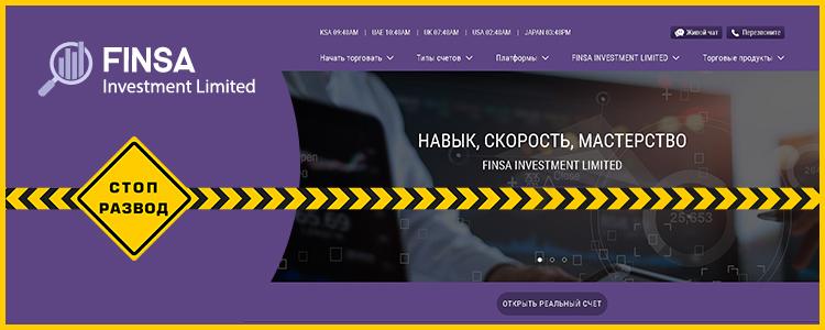 Finsa_главная