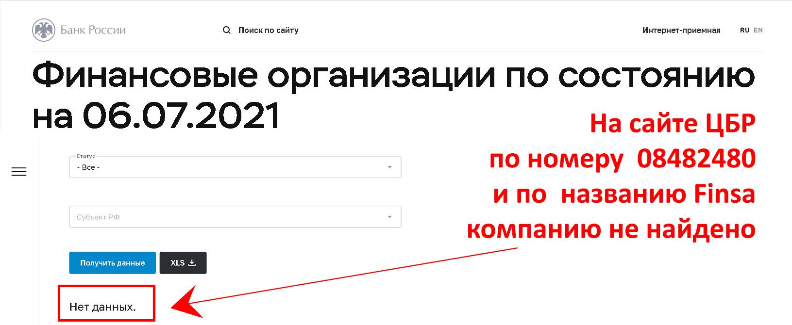 Finsa_регистрация ЦБР