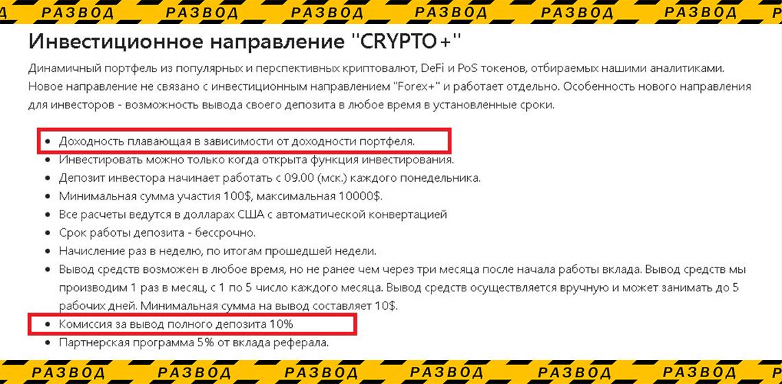 tema fund fraud crypto
