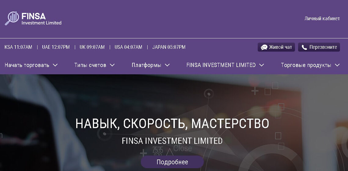 главная страница finsa investment