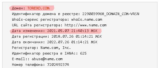 Torexo_домен