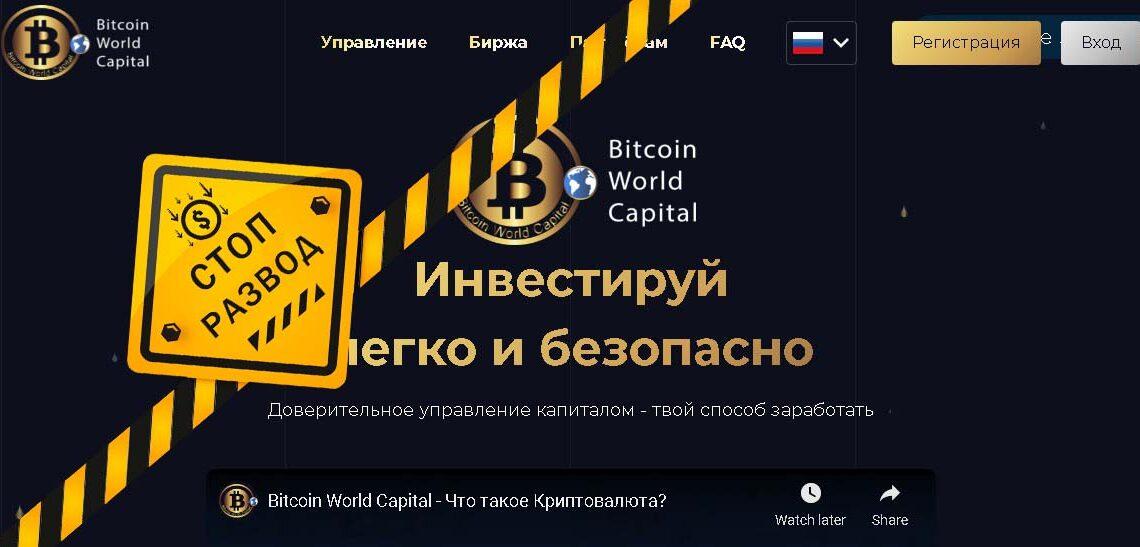Bitcoin World Capital