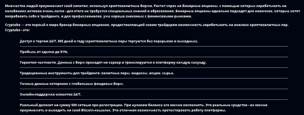 криптобо