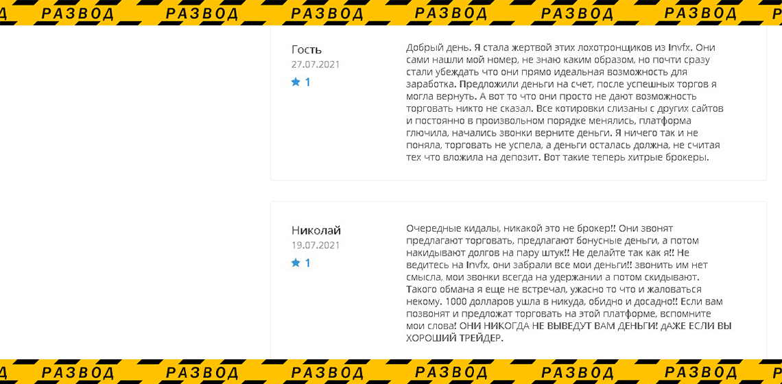 отзывы о брокере invfx