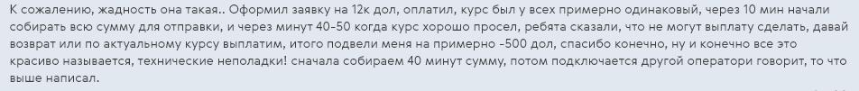 exchangekey отзыв о аферисте