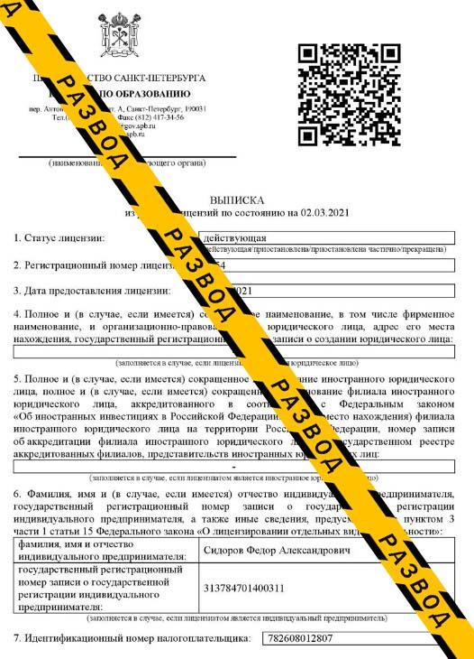 разрешение на образовательную деятельность