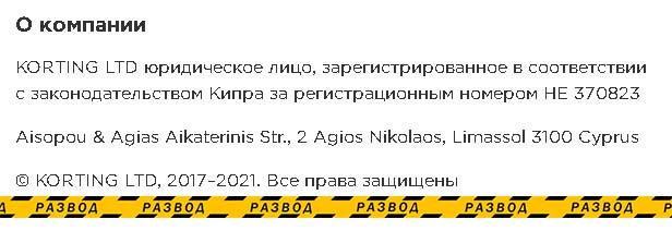 регистрация скидка.ру