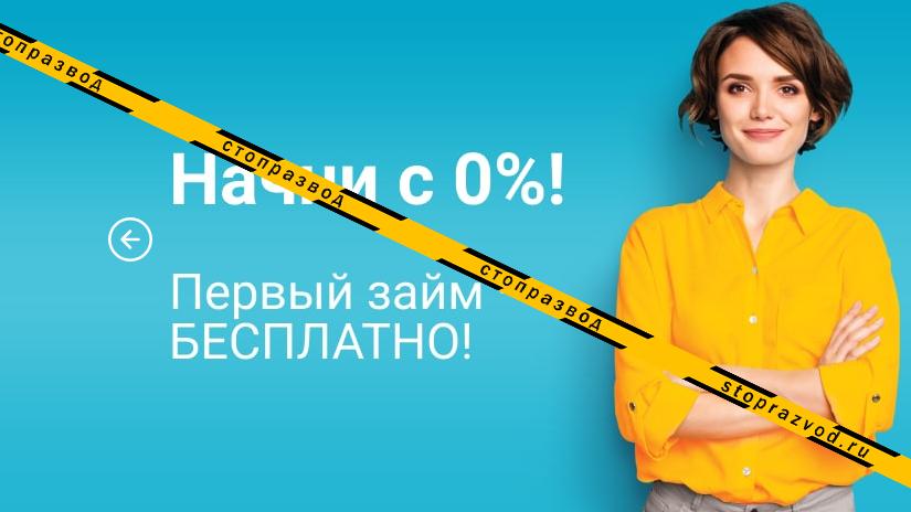 быстроденьги кредит 0% развод