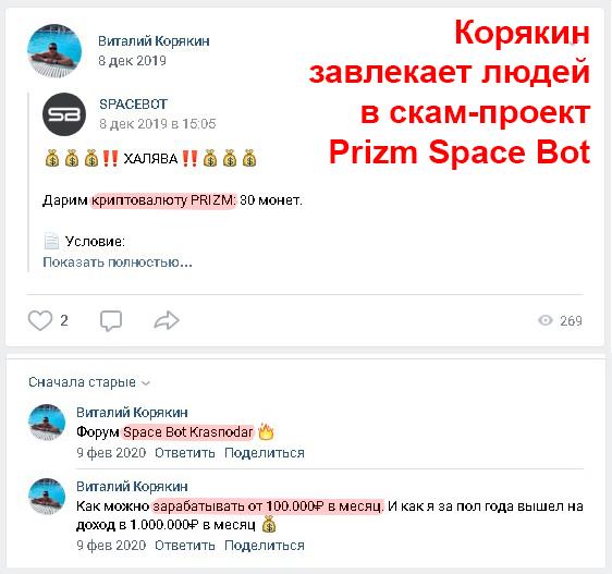 Assetg_Корякин