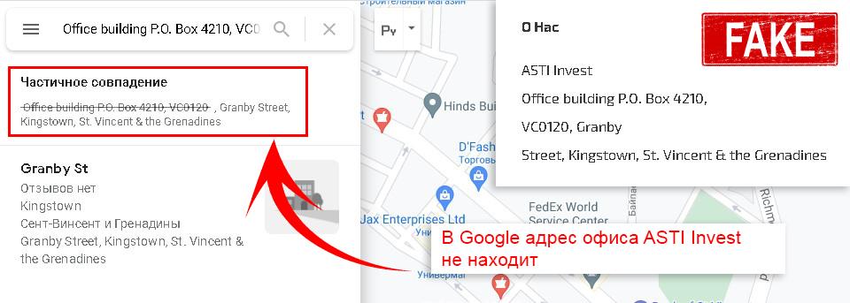 Asti адрес