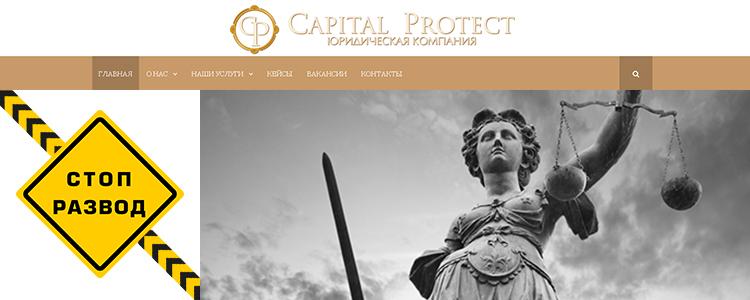 Capital Protect главная