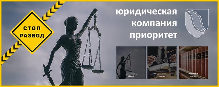 Lawxpert_Приоритет_Главная