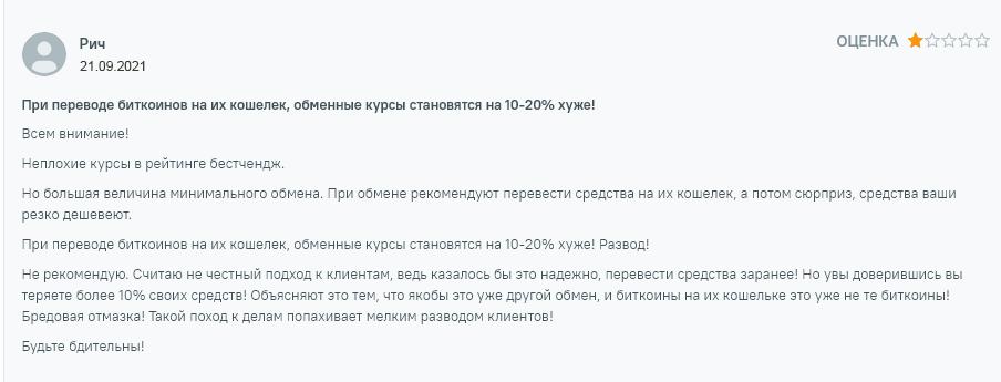 Cosmochanger разводит меняя курс на 10-20%
