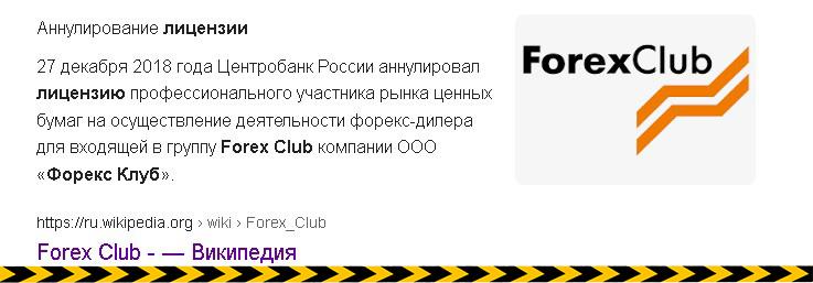 Forex Club отзыв лицензии. Стоп развод