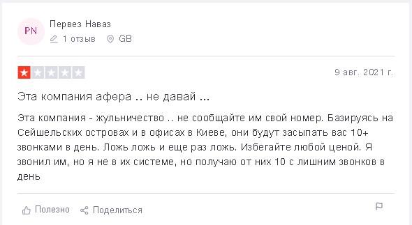 Tixee отзыв5