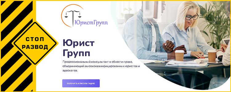 Юрист Групп_главная