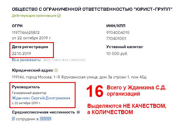Юрист Групп_РЕКВИЗИТЫ