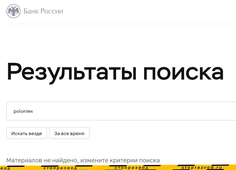 poloniex лицензия отсутствует