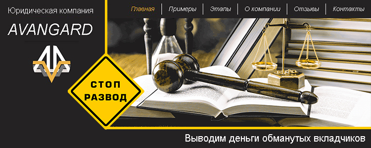 Avangard_Главная